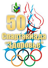 50-спартакиада