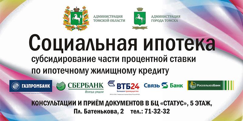 программы социальная ипотека в москве все