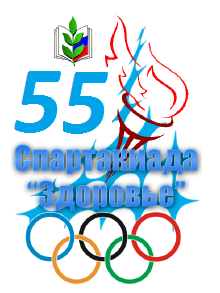 55-спартакиада-1