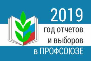 god-otchetov-i-vyborov1-420x280-2a6