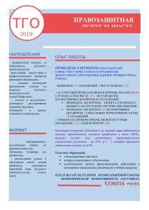 ТГО Правозащитная за 2019-1