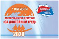 10_10_Den_2020